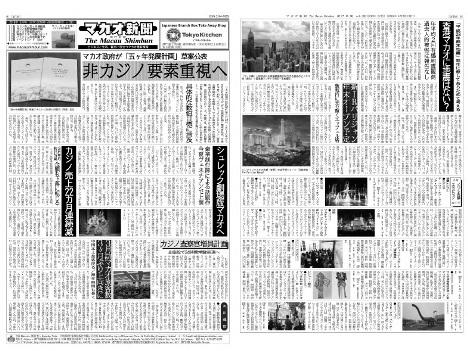 マカオ新聞 2016年5月号 (vol.035)