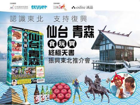 香港出版大手が東北観光ガイド本を5年4ヶ月ぶり改訂発刊=東日本大震災後に落ち込んだインバウンド回復の起爆剤に