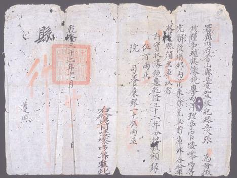 マカオとポルトガルが共同提案の「漢文文書」が世界記憶遺産に=清朝期のマカオ及び中外関係史知る第一級資料