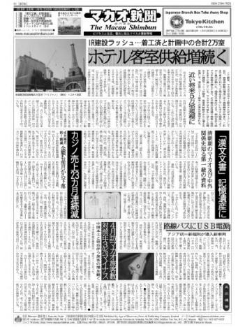 マカオ新聞 2016年6月号 (vol.036)