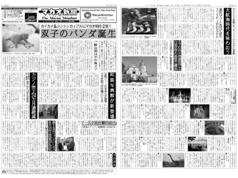 マカオ新聞 2016年7月号 (vol.037)