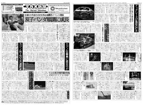 マカオ新聞 2016年8月号 (vol.038)