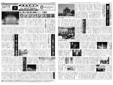 マカオ新聞 2016年9月号 (vol.039)