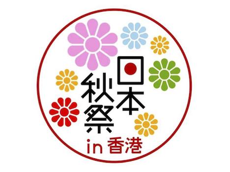 「日本秋祭in香港-魅力再発見-」開催及び公式ロゴマーク決定=香港で日本を楽しむ現地日本ファン向けイベント