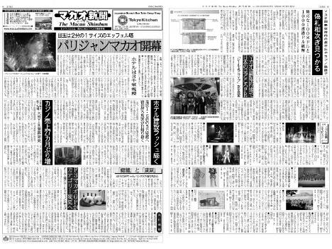 マカオ新聞 2016年10月号 (vol.040)