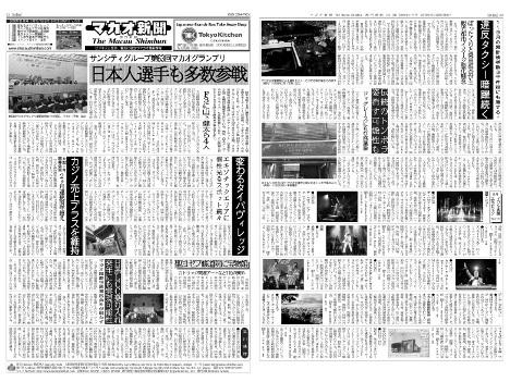 マカオ新聞 2016年11月号 (vol.041)
