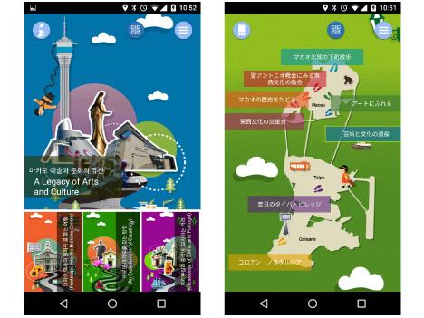 マカオ政府観光局、トラベルガイドアプリの日本語・韓国語版リリース