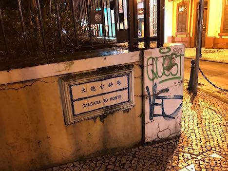 マカオの文化財建築物が落書き被害=ポルトガル総領事館の外周壁面