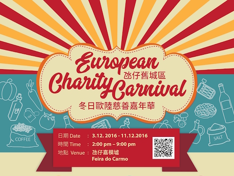 マカオ・タイパヴィレッジでヨーロピアン・チャリティ・カーニバル初開催=12月3〜11日