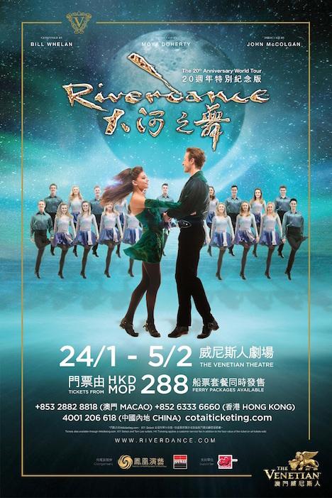 「リバーダンス」20周年記念ワールドツアーマカオ公演