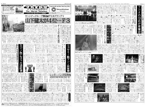 マカオ新聞 2016年12月号 (vol.042)