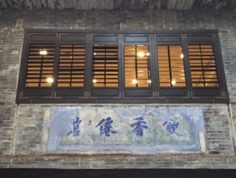 マカオ、孫文が1893年に創設した「中西薬局」跡の修復完了…12月15日から一般公開