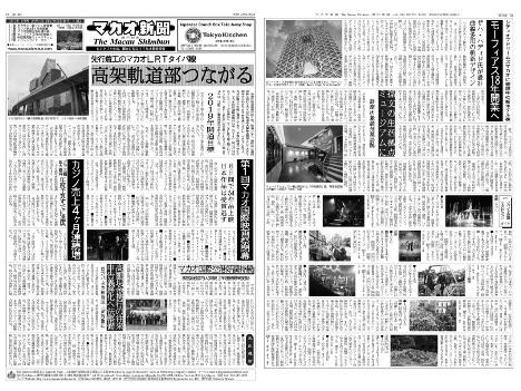 マカオ新聞 2017年1月号 (vol.043)