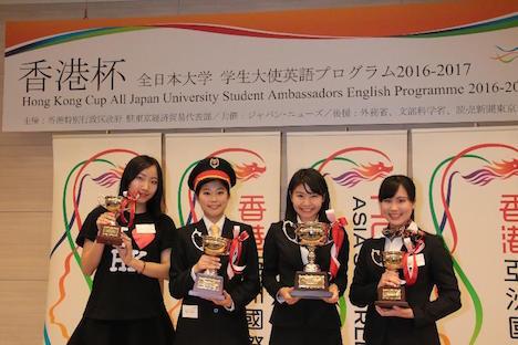 香港と日本を結ぶ学生大使に慶大生小西さんら4人選出=「香港杯 全日本大学 学生大使英語プログラム2016-2017」入賞