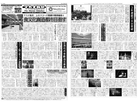 マカオ新聞 2017年2月号 (vol.044)