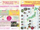 「日本農業女子フェア in 香港」告知パンフレット(資料提供:在香港日本国総領事館)