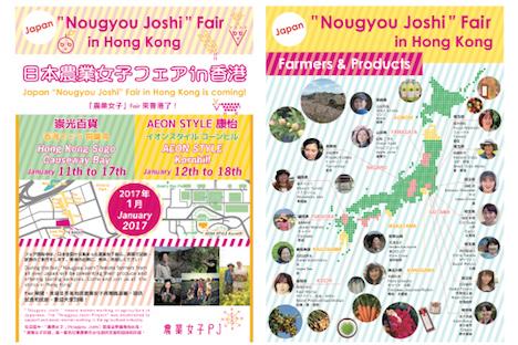 日本の「農業女子」が香港でフェア開催=海外初