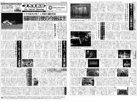 マカオ新聞 2017年3月号 (vol.045)