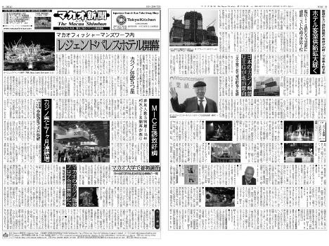 マカオ新聞 2017年4月号 (vol.046)
