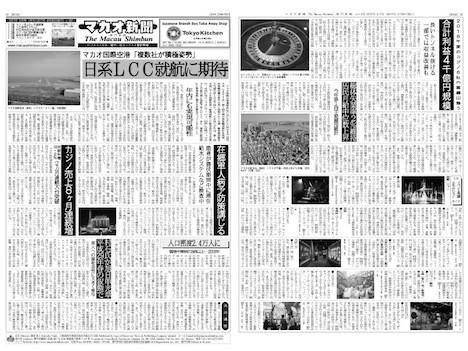 マカオ新聞 2017年5月号 (vol.047)