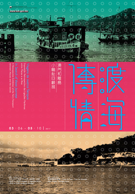 渡海傳情─マカオ半島と離島結んだ渡し船の回顧展