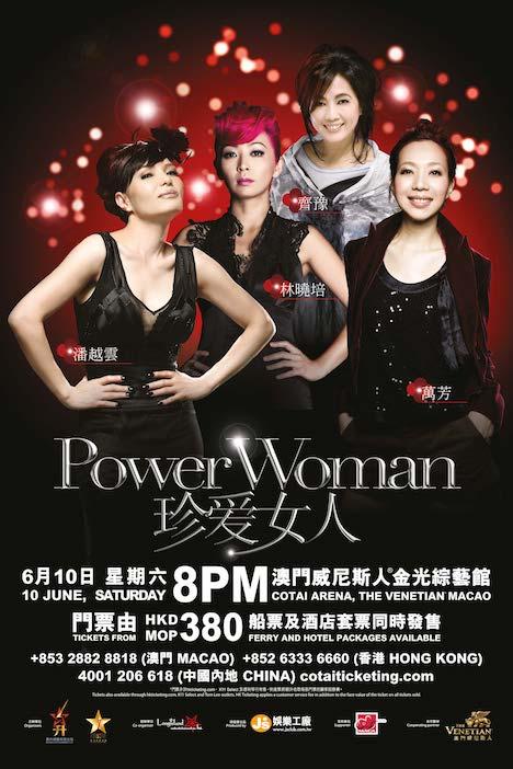 パワー・ウーマン・コンサートinマカオ2017