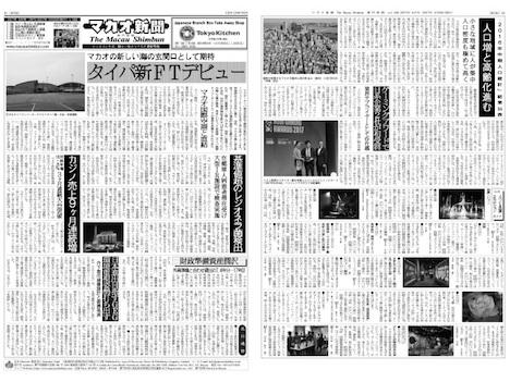 マカオ新聞 2017年6月号 (vol.048)