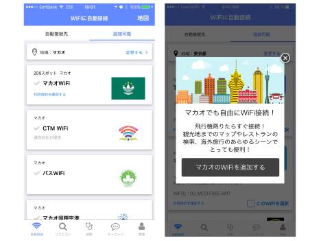 街中のWiFiに自動接続する「タウンWiFi」アプリがマカオ対応開始