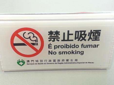 マカオ衛生局がカジノVIPルームに立入検査実施…禁煙標識未掲出発覚