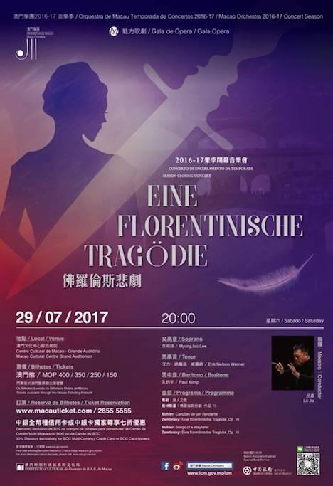 マカオオーケストラ『フィレンツェの悲劇』-2016〜17シーズンクロージングコンサート