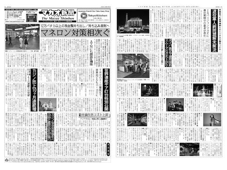 マカオ新聞 2017年7月号 (vol.049)