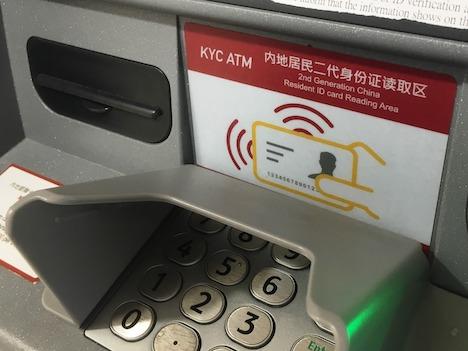 マカオ金融管理局、中国発行キャッシュカード使った銀行ATMでの引き出しを本人確認強化対応機に限定…顔認証など要求