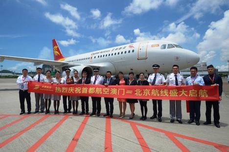 中国・首都航空がマカオ〜北京と北京〜リスボン線に同時就航…乗り継ぎ利便性考慮したダイヤ設定