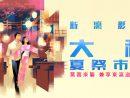 「ジャパニーズ・サマー・マーケット・プレース」イメージ(写真:Studio City Macau)