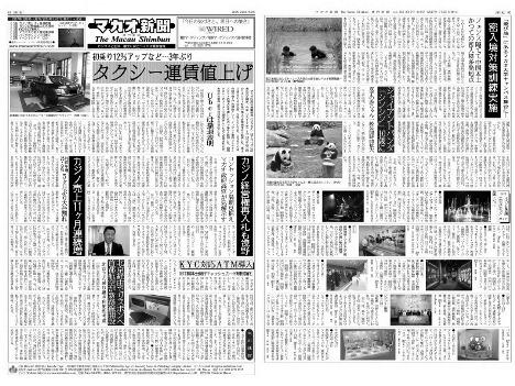 マカオ新聞 2017年8月号 (vol.050)