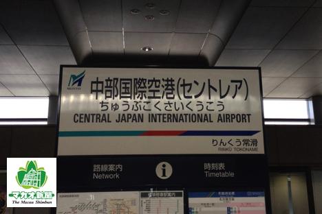 中部国際空港のイメージ-本紙撮影