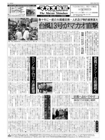 マカオ新聞 2017年9月号 (vol.051)