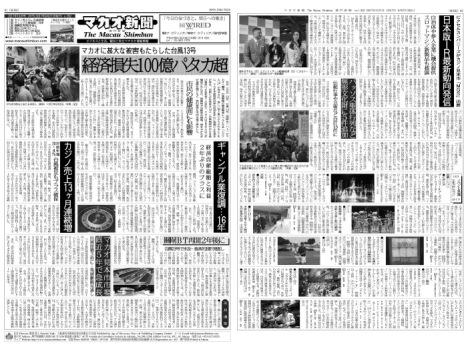 マカオ新聞 2017年10月号 (vol.052)