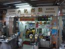 マカオ半島の沙梨頭エリアにある「六記粥麺」(資料)-本紙撮影