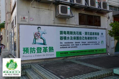 マカオの街頭に掲出されているデング熱への注意を呼びかけるサイネージ(資料)-本紙撮影