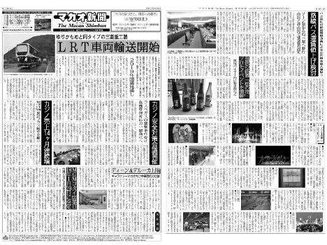 マカオ新聞 2017年11月号 (vol.053)