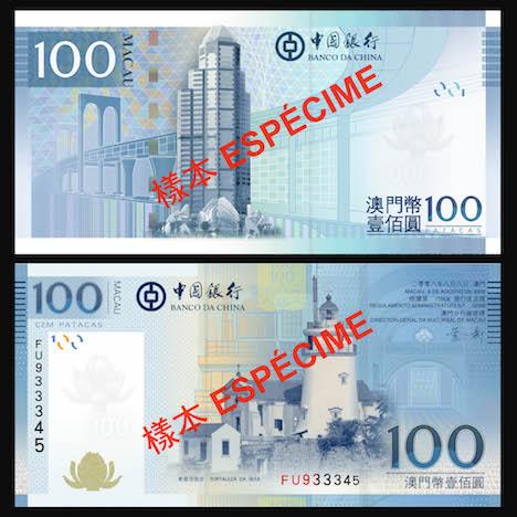 マカオの法定通貨「パタカ」紙幣増刷へ…流通需要増加で=小額紙幣中心
