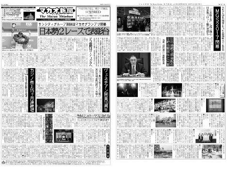 マカオ新聞 2017年12月号 (vol.054)