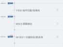 アップデートを予定しているマカオの公共路線バス位置情報アプリ「巴士報站」の画面イメージ(写真:DSAT)