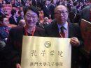第12回孔子学院大会で授与されたプレートを手にするマカオ大学の趙偉学長(右)及び靳洪剛文学部長(左)=中国・西安(写真:澳門大學)