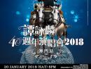 「アラン・タム40周年コンサートツアー2018マカオ公演」(写真:Studio City Macau)