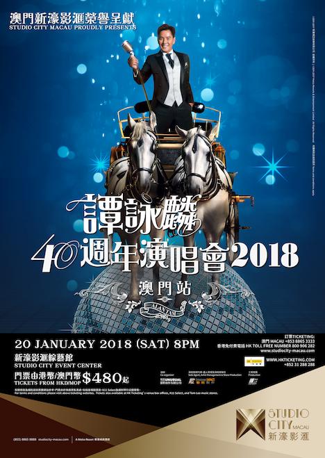 アラン・タム40周年コンサートツアー2018マカオ公演