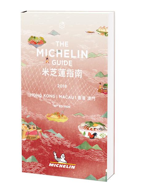 「ミシュランガイド香港マカオ2018」カバーイメージ(写真:Michelin)