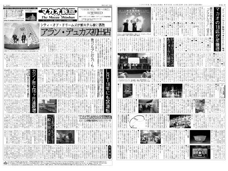 マカオ新聞 2018年1月号 (vol.055)