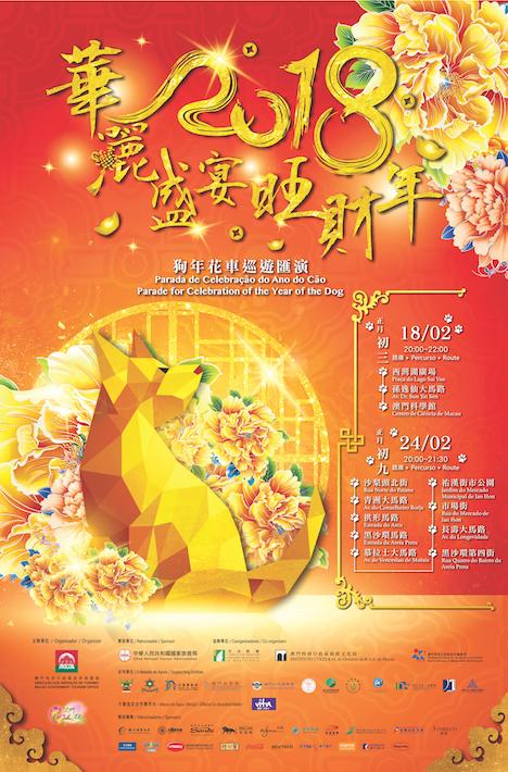 春節祝賀パレード